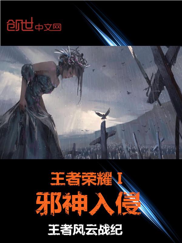 王者荣耀I:邪神入侵