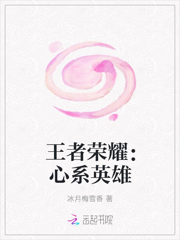 王者荣耀:心系英雄小说