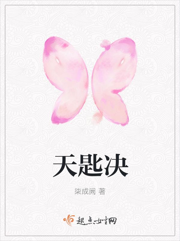 【天匙决小说全文试读】主角李白狄仁杰