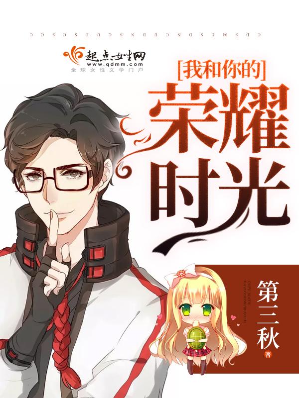 《我和你的荣耀时光》袁长安裴亦舟章节目录免费试读