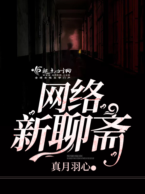 网络新聊斋小说