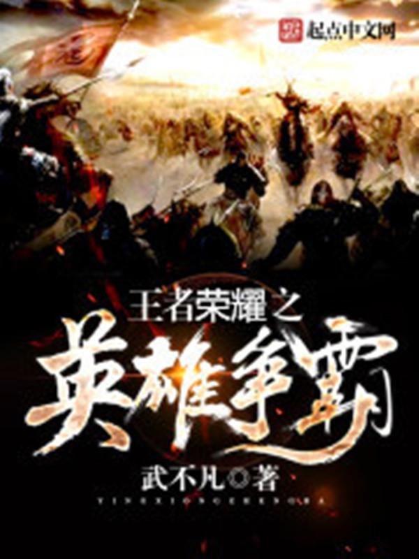 《王者荣耀之英雄争霸》主角王雷霆大结局完整版