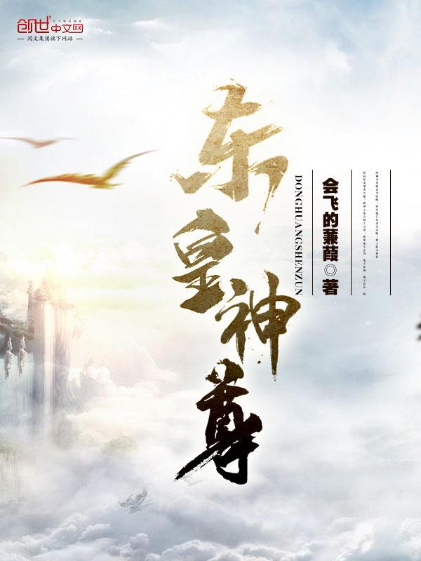 东皇神尊小说