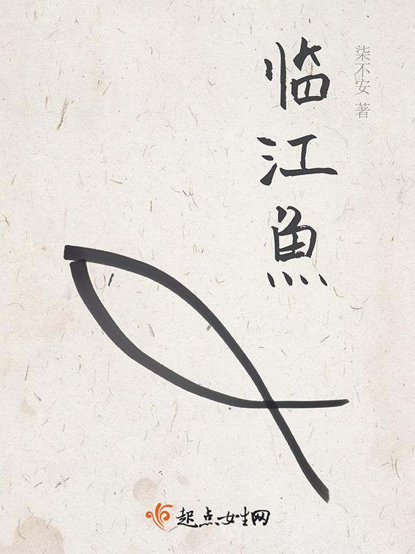 临江鱼小说