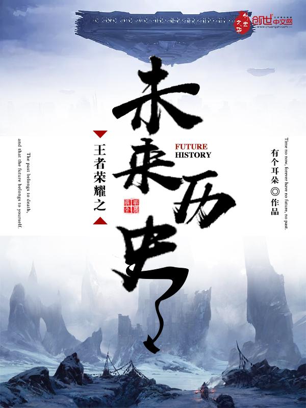 王者荣耀之未来历史小说