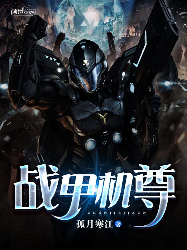 超级机甲召唤系统小说