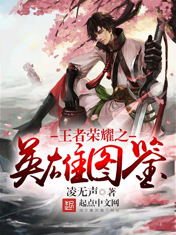 王者荣耀之英雄图鉴小说