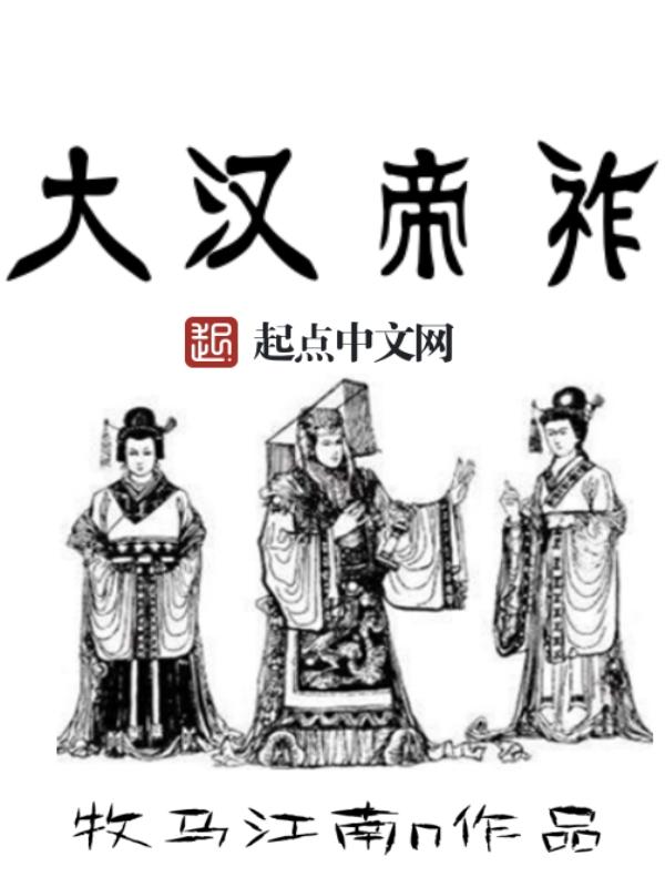 【大汉帝祚无弹窗免费试读】主角刘禅诸葛瞻