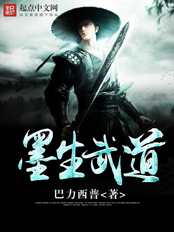 《墨生武道》主角墨峰柳林完本完整版
