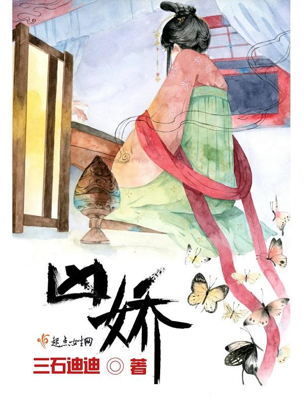 【凶娇免费阅读章节列表完结版】主角季氏侯府