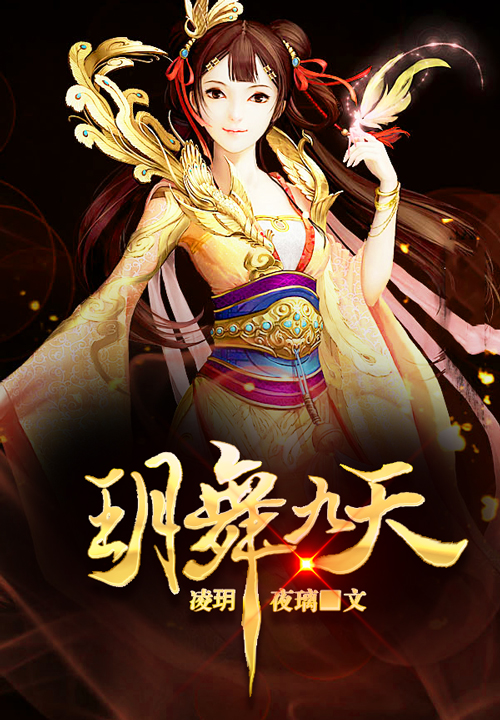 玥舞九天(主角帝君妍)章节列表最新章节