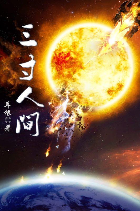 《三寸人间》主角王宝乐卢最新章节大结局