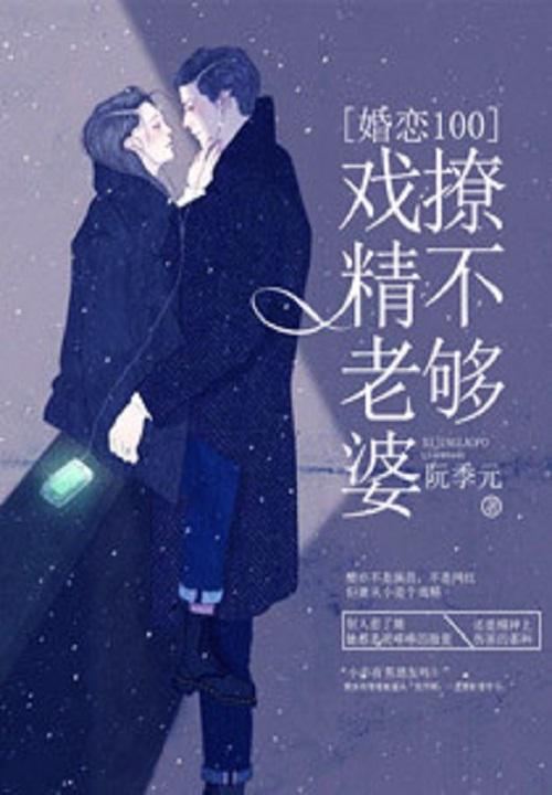 《婚恋一百:戏精老婆撩不够》主角樊亦冯雨华完本在线试读