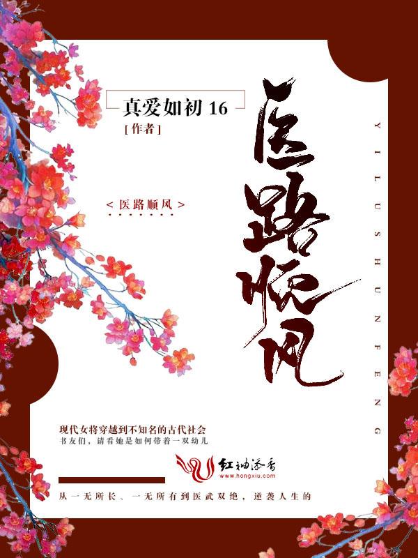 《医路顺风》主角叶秋云白免费试读完整版