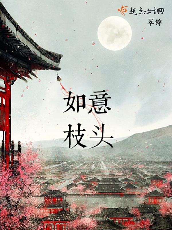 《如意枝头》主角胡徐婉如最新章节精彩试读完本