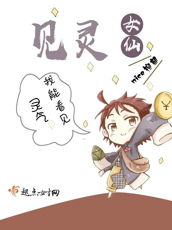 【见灵女仙精彩章节完整版完本】主角周海龄周大栓