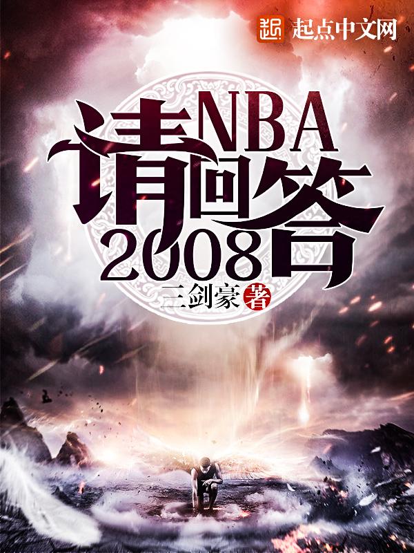 NBA请回答2008