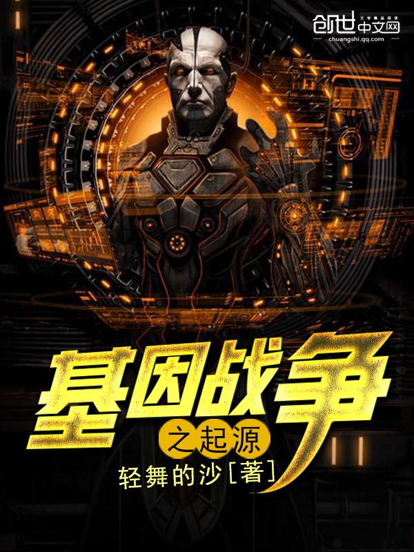 【基因战争之起源完结版最新章节免费试读】主角陆天宇