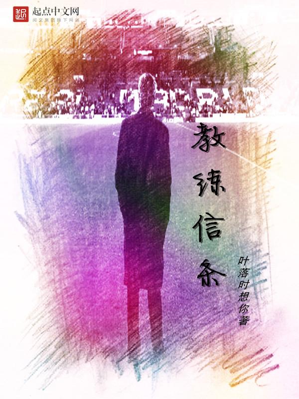 【教练信条小说精彩章节】主角道恩杰克逊