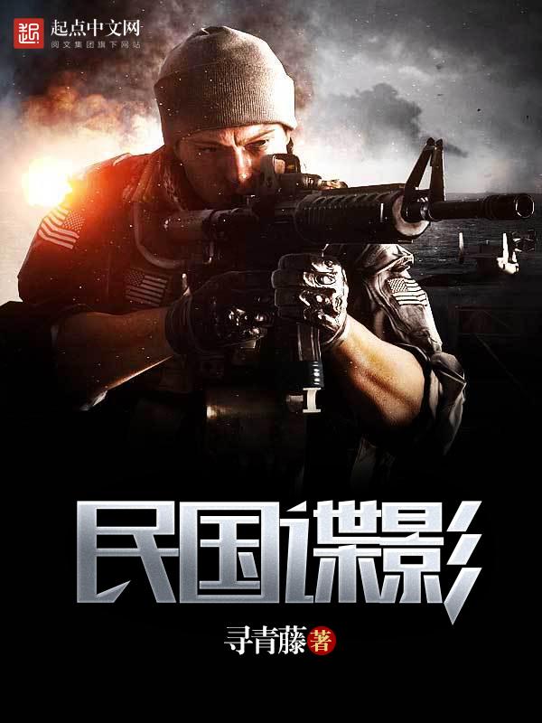 《民国谍影》主角贺峰宁志恒全文试读完本完整版
