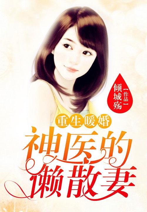 重生暖婚:神医的懒散妻主角谈家唐谦免费阅读完结版