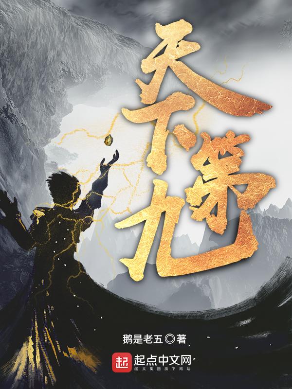 【天下第九章节列表小说完整版】主角宝贵修仙