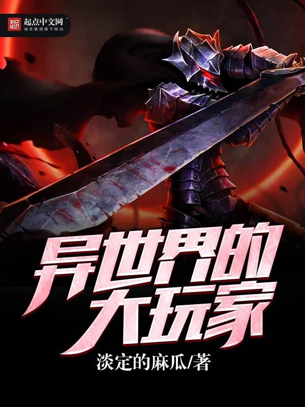 《异世界的大玩家》主角江辰阿姨章节列表最新章节