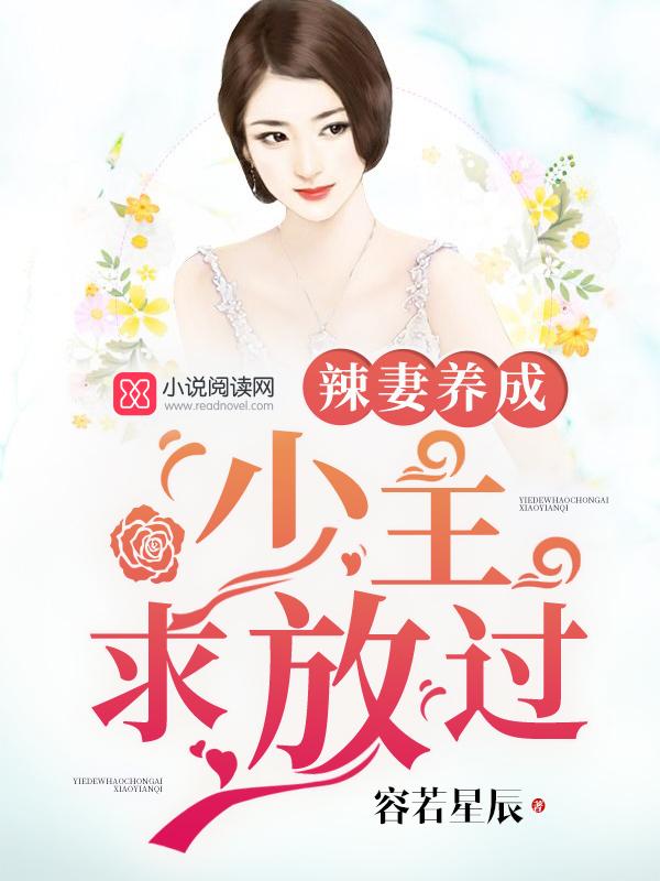 【辣妻养成:少主,求放过最新章节在线阅读】主角程俊和楠楠