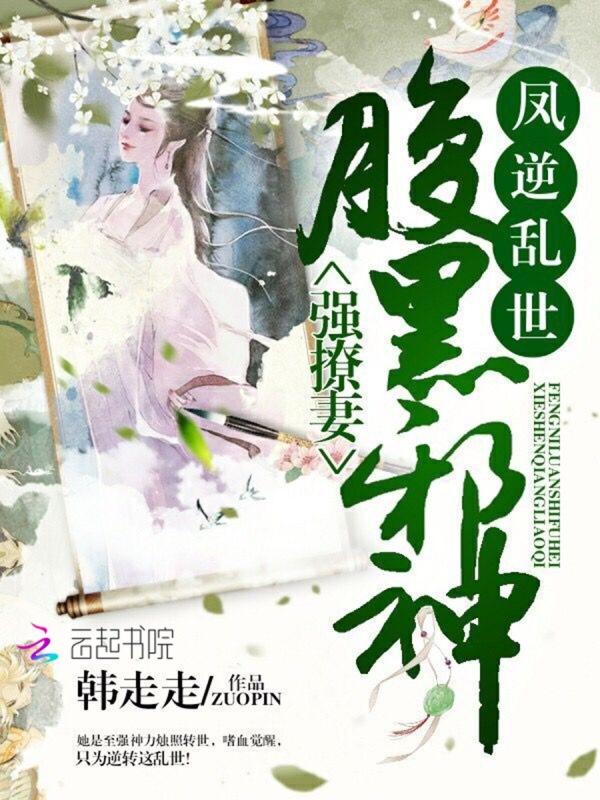 日系病娇小说