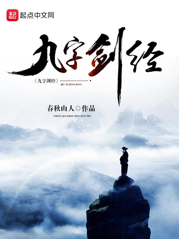【九字剑经完整版免费试读】主角陆木荃