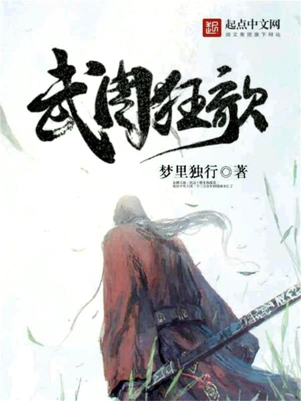 《武周狂歌》主角孔纯孔文超免费试读精彩阅读