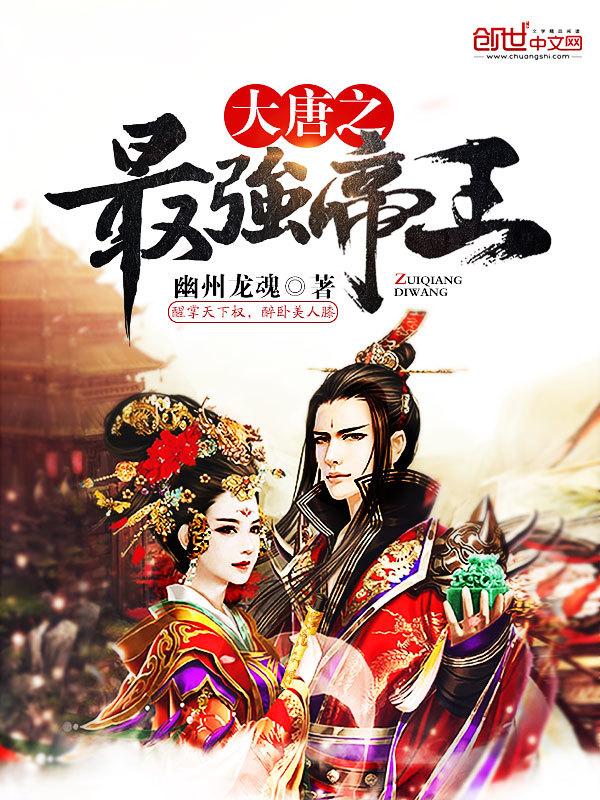《大唐之最强帝王》主角李泰李世民最新章节全文阅读大结局