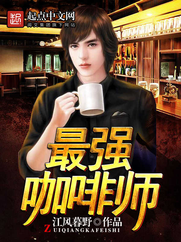 最强咖啡师