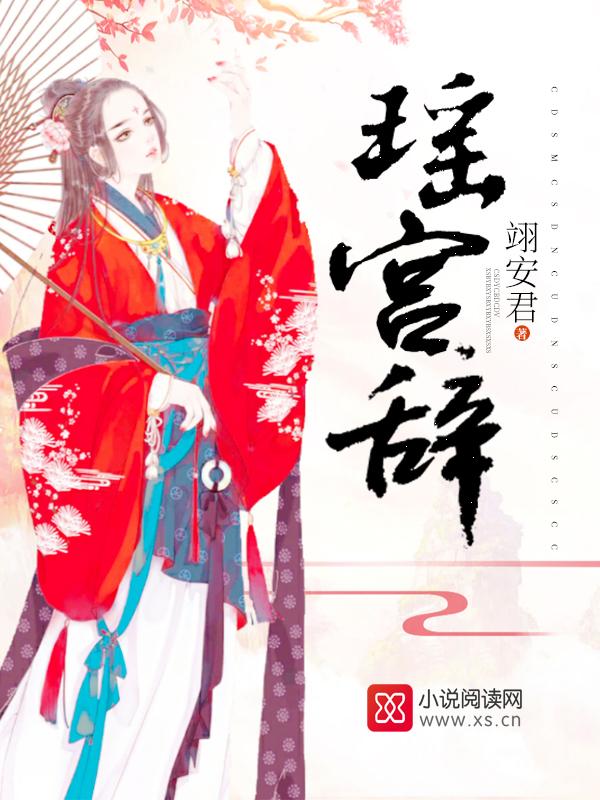 《瑶宫辞》主角文昌连皇后免费试读完整版