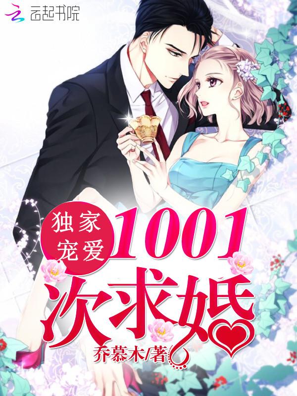 独家宠爱:1001次求婚