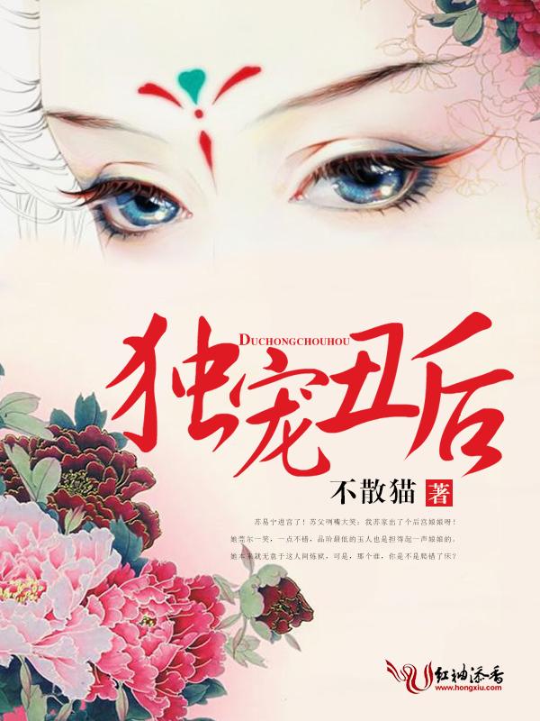 《独宠丑后》主角易宁小姐精彩阅读完结版