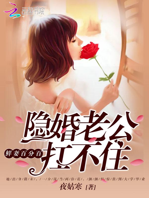 女主是樊音的小说