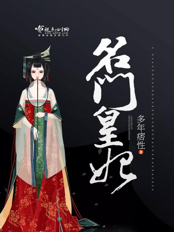 《名门皇妃》主角裴聿祯舒在线试读无弹窗