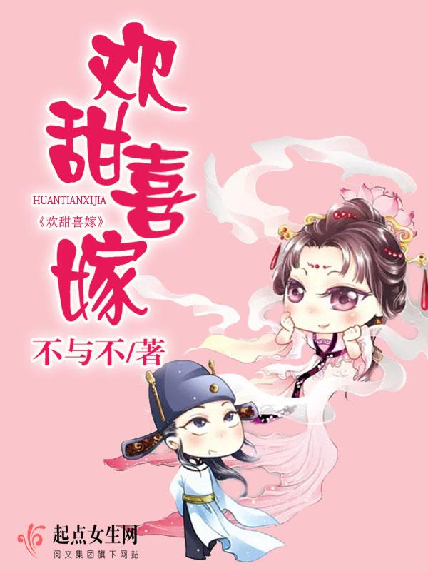 欢甜喜嫁(主角朱敏乔段红策)章节目录完整版精彩章节