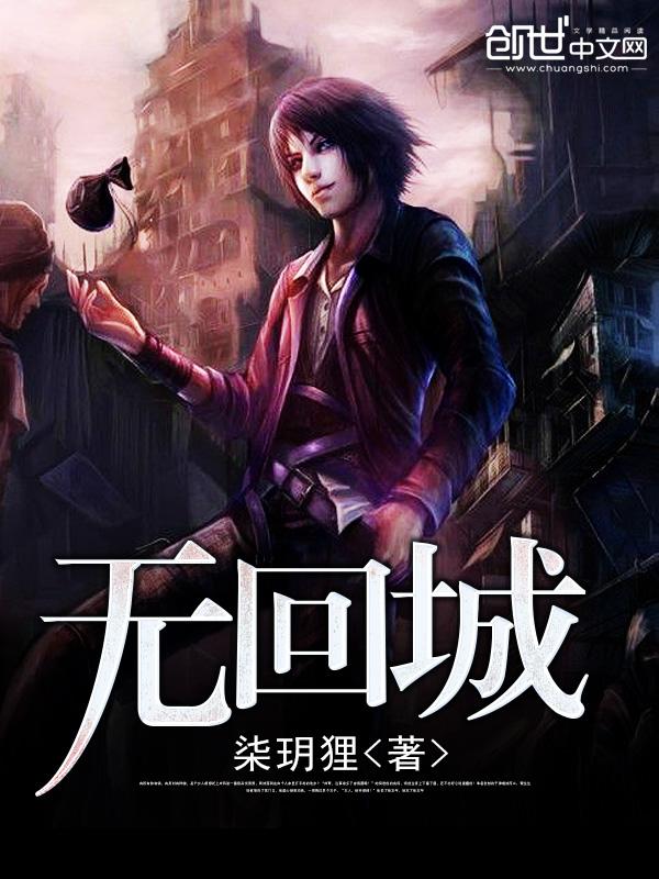 《無回城》主角陽光寶石小說章節目錄章節列表