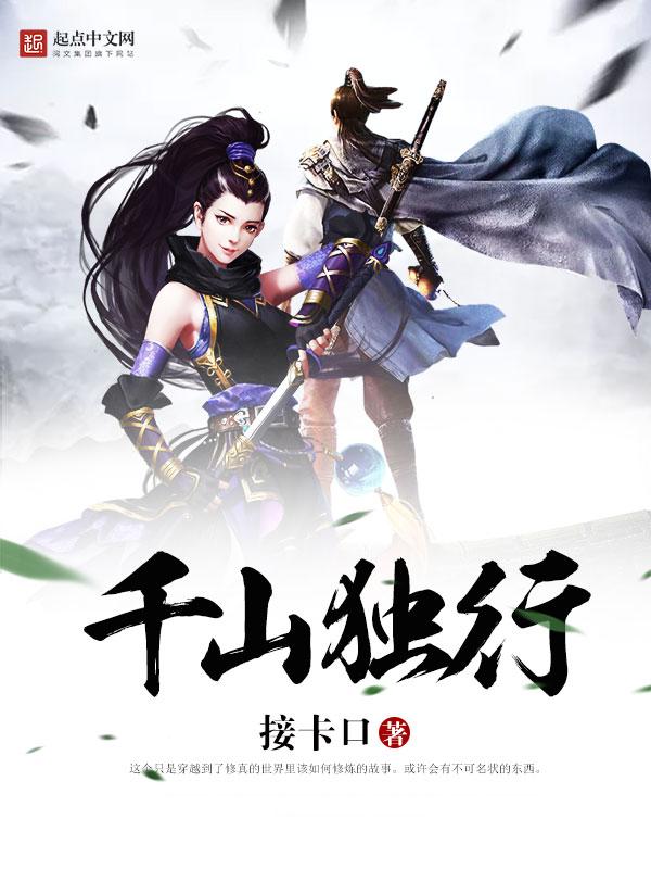 《千山独行》主角周修仙最新章节完结版