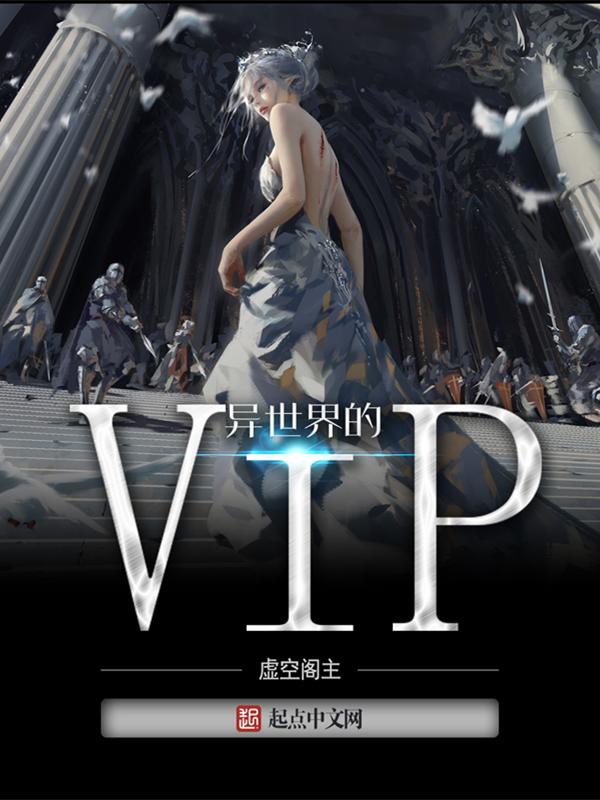 异世界的VIP