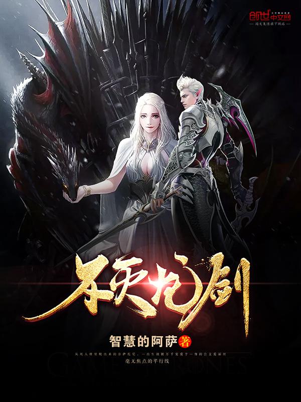 《不灭龙剑》主角龙之国巨龙小说完结版