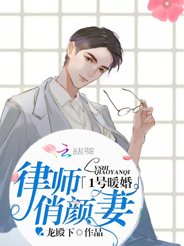 野马辉小说