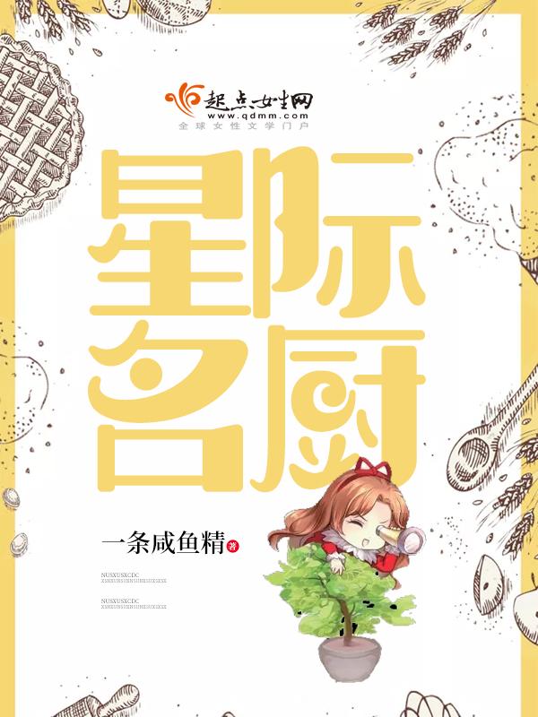 《星际名厨》主角柴玉晴小姐免费阅读完整版完结版