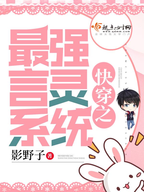 《快穿之最强言灵系统》主角叶小默小白精彩阅读在线阅读