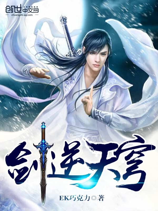 《剑逆天穹》主角杨秀章彩银章节目录全文试读