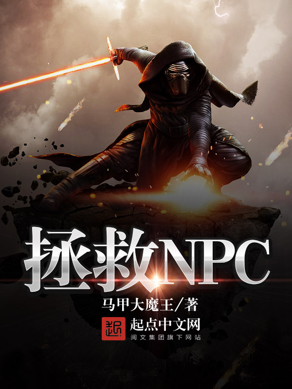 拯救NPC