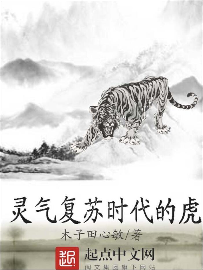 灵气复苏时代的虎(主角老虎林虎)大结局免费试读