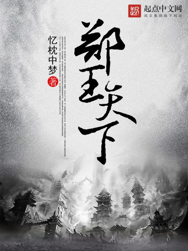 《郑王天下》主角老齐侯郑忽在线试读章节目录精彩阅读